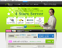 4 Stars Serverの代わりになる代替サービス/似ているサービス一覧 1