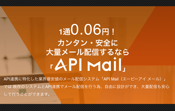 API Mailの代わりになる代替サービス/似ているサービス一覧 1