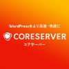 CORESERVER(コアサーバー) 3