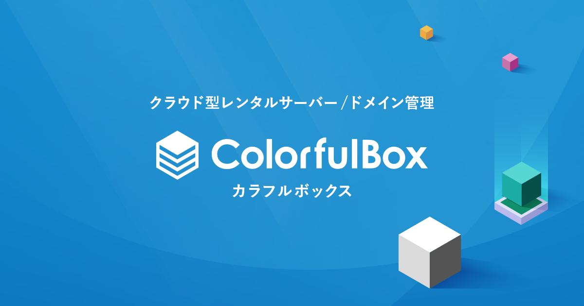 Colorfulbox(カラフルボックス)の代わりになる代替サービス/似ているサービス一覧 1
