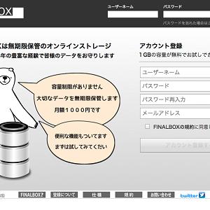 FINALBOX(ファイナルボックス)