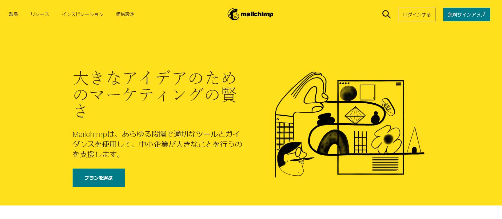 MailChimp(メイルチンプ) 1