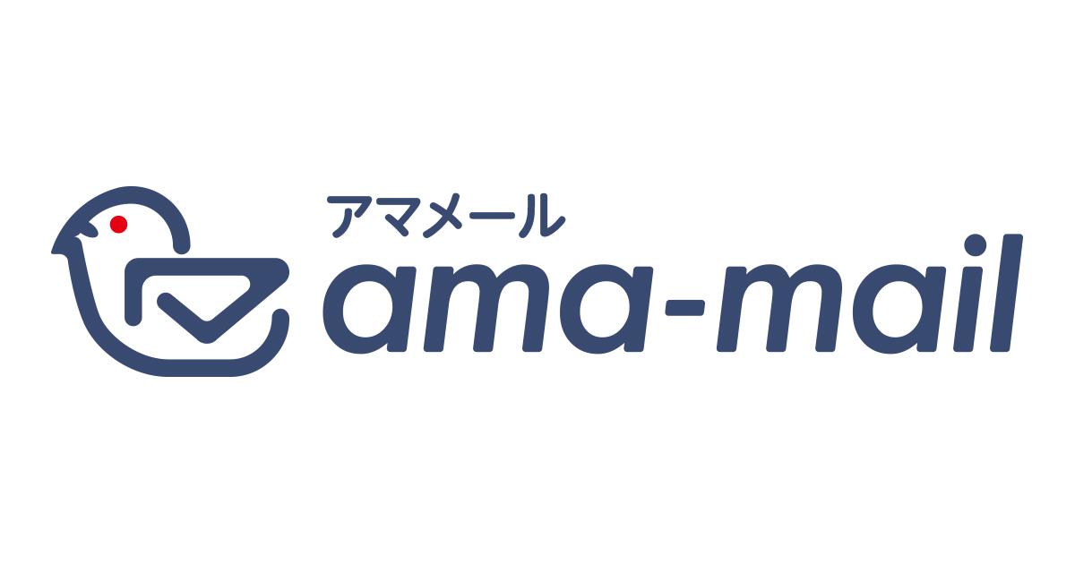 ama-mail(アマメール)の代わりになる代替サービス/似ているサービス一覧 1