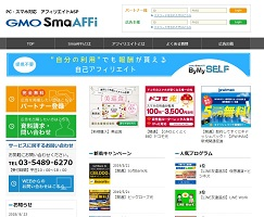 GMO SmaAFFi(スマアフィ)の代わりになる代替サービス/似ているサービス一覧 1