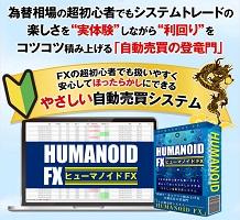 HUMANOID FXの代わりになる代替サービス/似ているサービス一覧 1