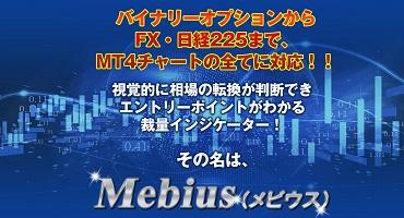 Mebius(メビウス)の代わりになる代替サービス/似ているサービス一覧 1