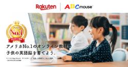 Rakuten ABCmouseの代わりになる代替サービス/似ているサービス一覧 1