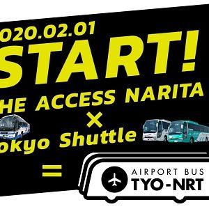 TYO-NRT エアポートバス東京・成田