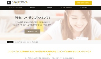 CombzReco(コンビーズレコ)の代わりになる代替サービス/似ているサービス一覧 1