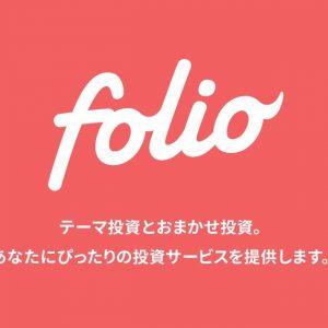 FOLIO(フォリオ)