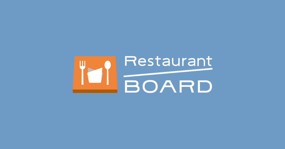 Restaurant Board(レストランボード)の代わりになる代替サービス/似ているサービス一覧 1