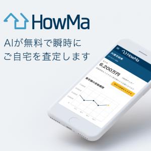 HowMa(ハウマ)