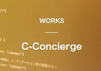 C-Conciergeの代わりになる代替サービス/似ているサービス一覧 1