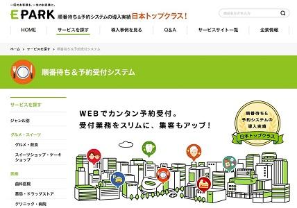 EPARK(イーパーク)の代わりになる代替サービス/似ているサービス一覧 1