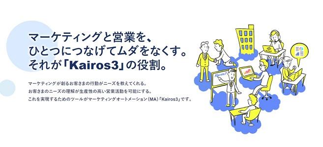 Kairos3の代わりになる代替サービス/似ているサービス一覧 1