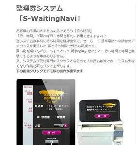 S-WaitingNaviの代わりになる代替サービス/似ているサービス一覧 1