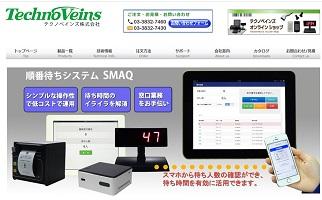 SMAQ(スマキュー)の代わりになる代替サービス/似ているサービス一覧 1
