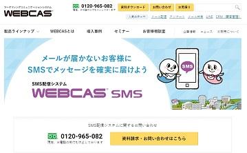 WEBCAS SMS(ウェブキャス エスエムエス)の代わりになる代替サービス/似ているサービス一覧 1