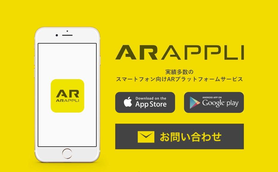ARAPPLI(アラプリ)の代わりになる代替サービス/似ているサービス一覧 1