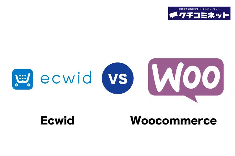 Ecwid vs Woocommerceの徹底比較 1