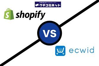 Ecwid vs Shopify(ショッピファイ)の徹底比較 1