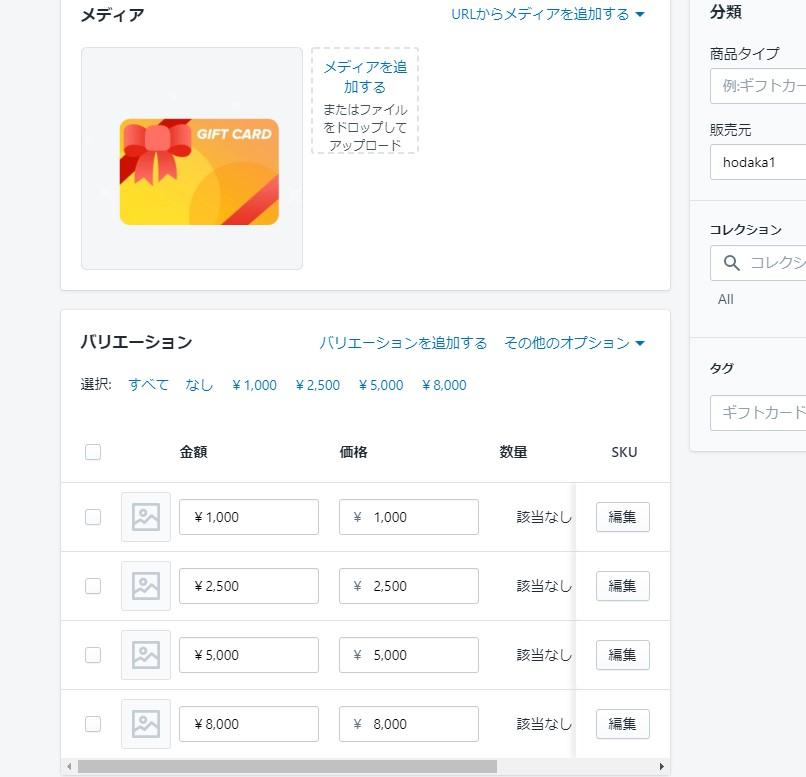 Shopifyの機能/メリット/完全解説レビュー?2020年 12