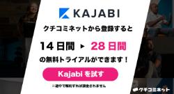 Kajabi(カジャビ)👨🏼🎓を使うメリットと機能のまとめ [2020年] 1