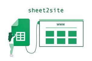sheet2siteの代わりになる代替サービス/似ているサービス一覧 1