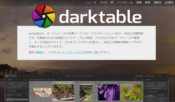 Darktable(ダークテーブル) 1
