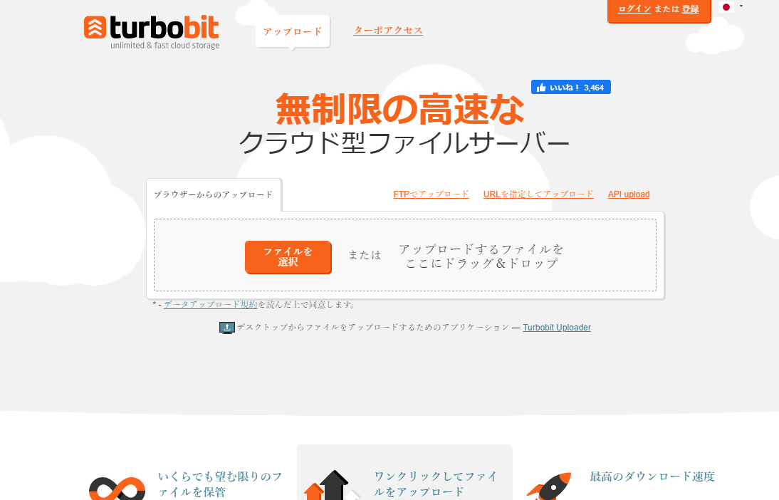 turbobit(ターボビット) 1