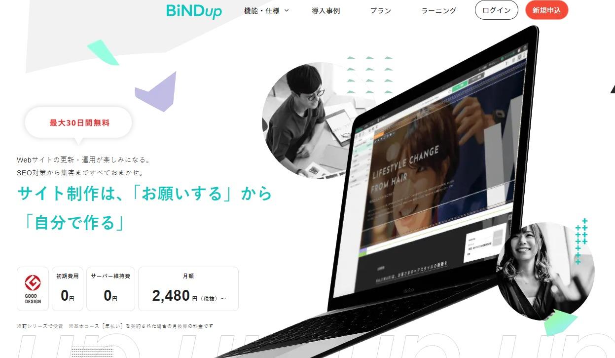 BiNDup(バインドアップ) 1