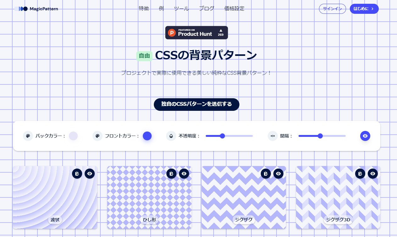 CSS Background Patterns 1