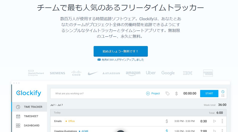 Clockify(クロッキファイ) 1
