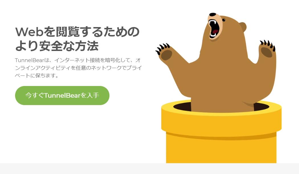 TunnelBear(トンネルベア) 1