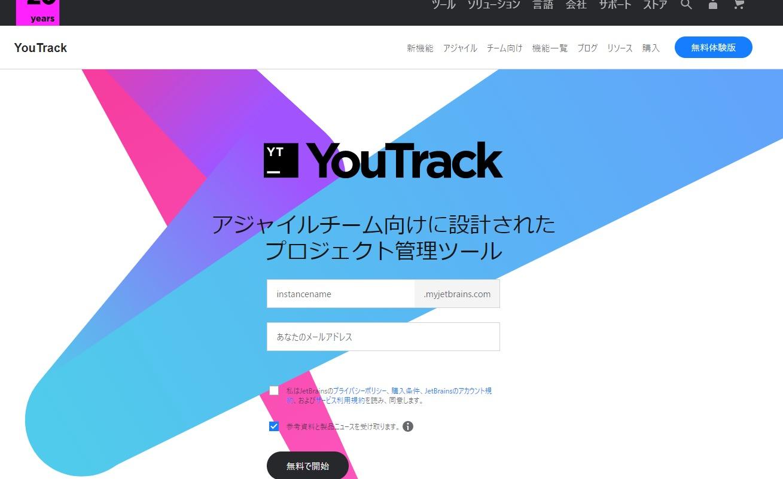 YouTrack(ユートラック) 1