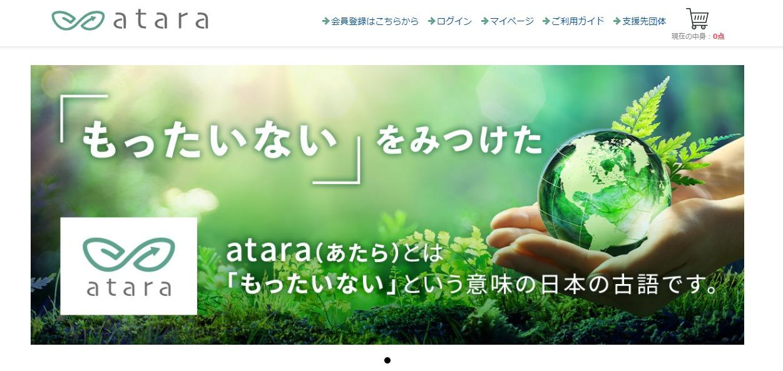 atara(アタラ) 1