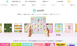 yosetti(ヨセッティ) 1