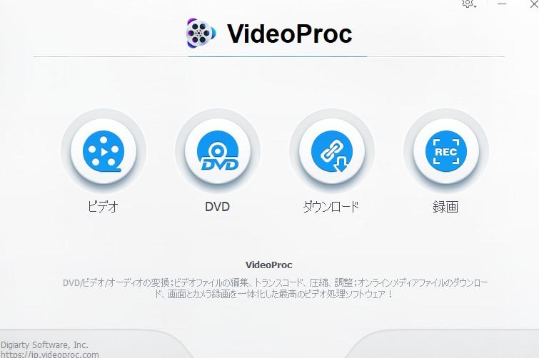 VideoProcの機能/仕様/価格/完全レビュー [2020年] 1