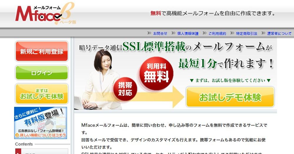 Mfaceメールフォーム 1