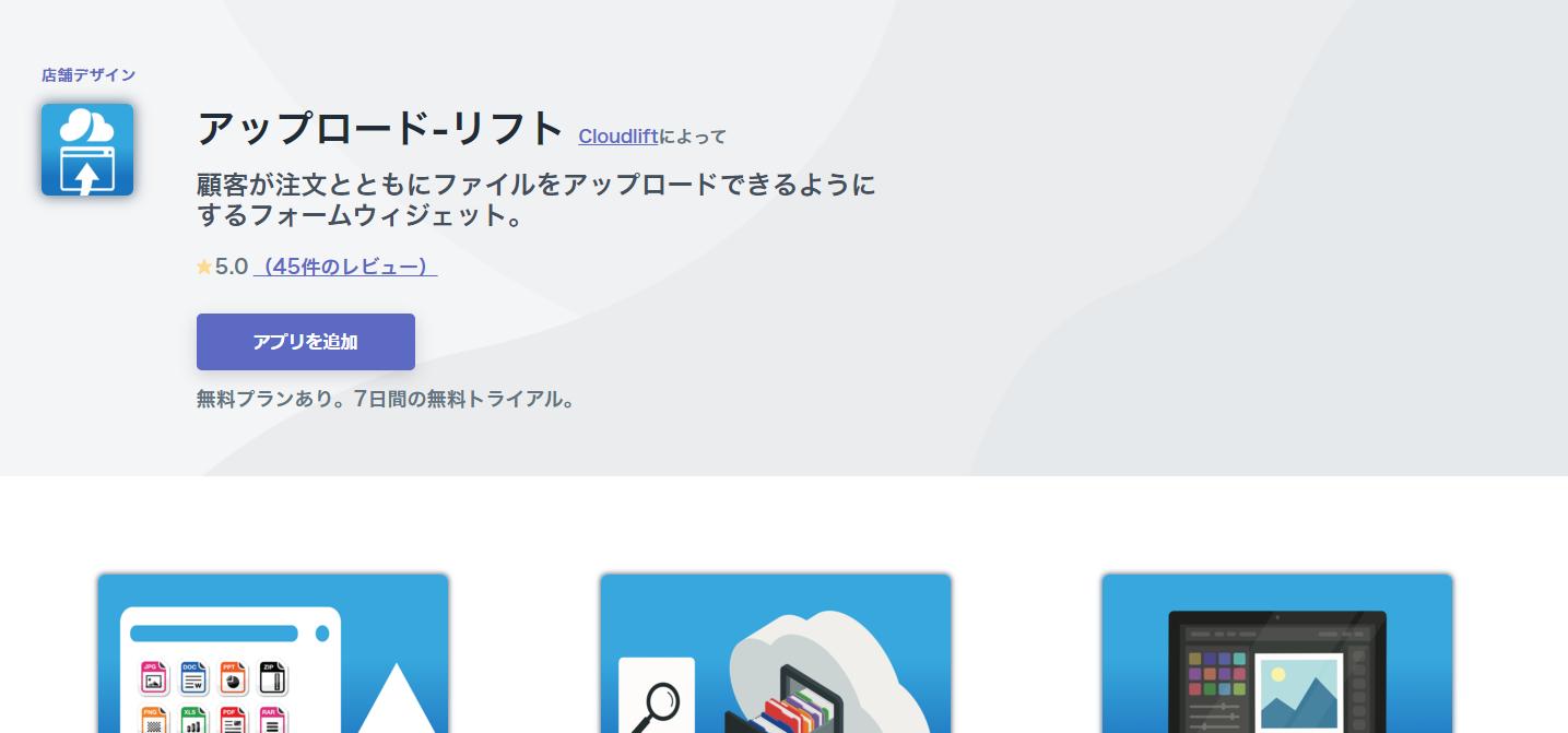 Upload‑Lift(アップロードリフト) 1