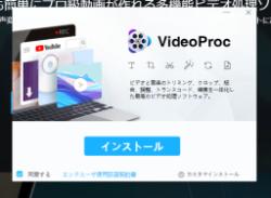VideoProcの機能/仕様/価格/完全レビュー [2020年] 10