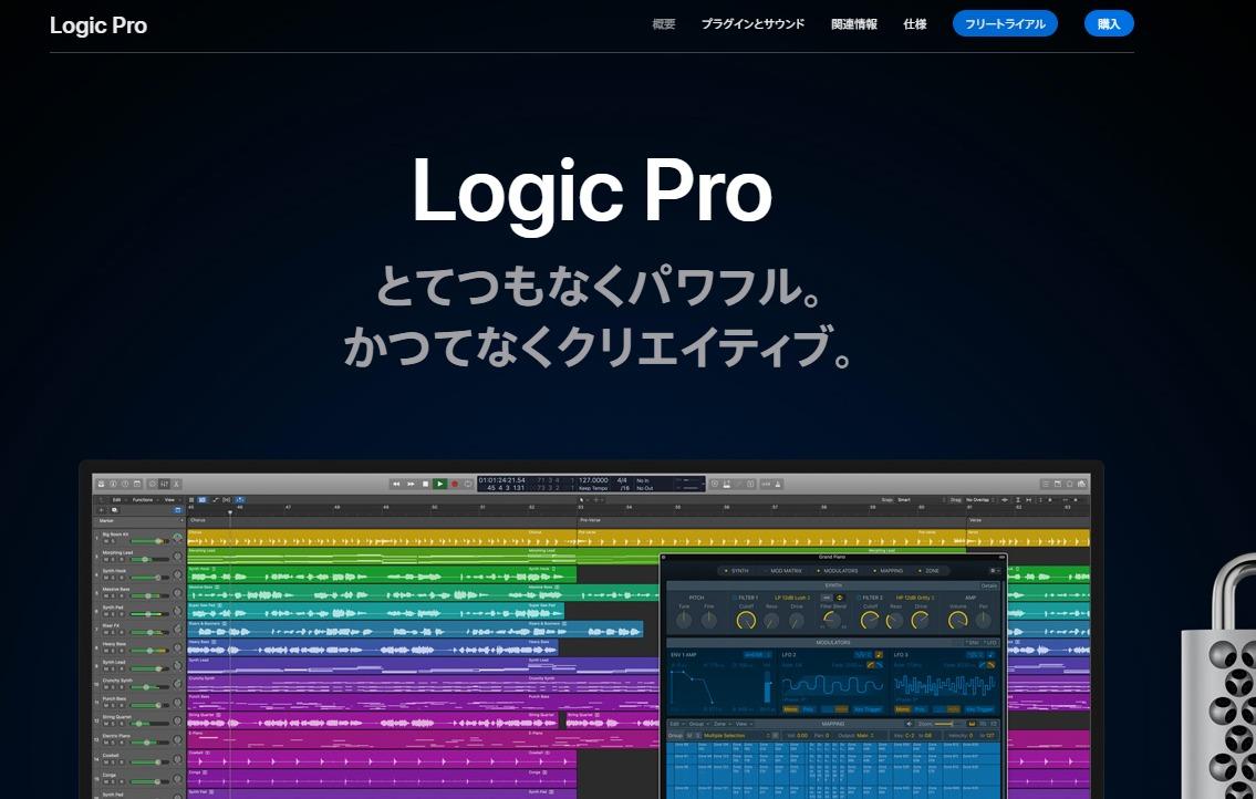 Logic Pro(ロジックプロ) 1