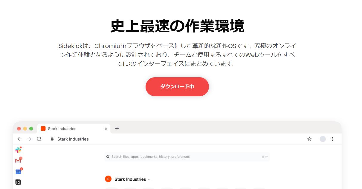 Sidekick Browser(サイドキックブラウザ) 1