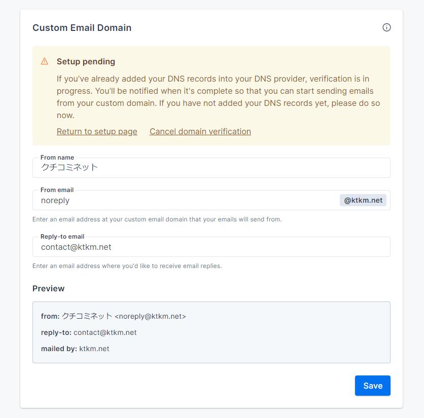 【新機能】Kajabiで独自アドレスからEメールを送信できるようになりました! 2