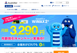 ASAHIネット WiMAX2+ 1