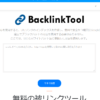 BacklinkTool(バックリンクツール) 1