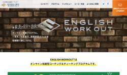ENGLISH WORKOUT(イングリッシュワークアウト) 1