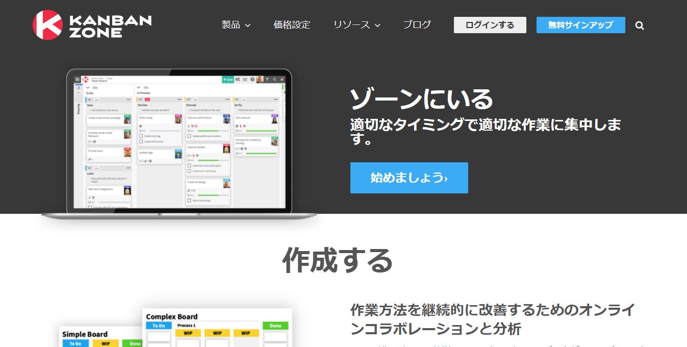 KANBAN ZONE(かんばんゾーン) 1