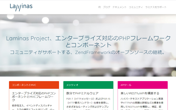 Laminas Project(旧 Zend Framework)) 1