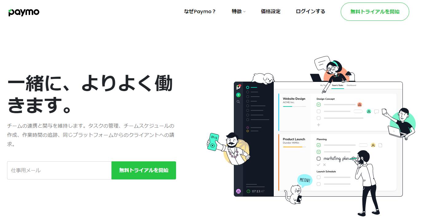Paymo(ペイモ) 1